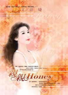 亲亲Honey