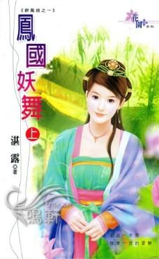 凤国妖舞(上)