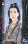 荼蘼香(上)