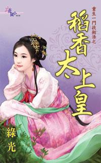 稻香太上皇(上)