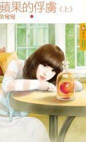苹果的俘虏(上)