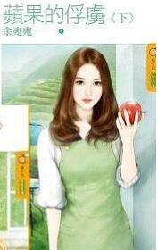 苹果的俘虏(下)