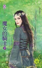 魔女的骑士(中)