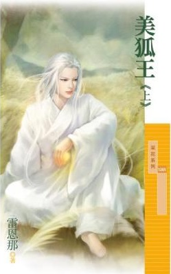 美狐王(上)