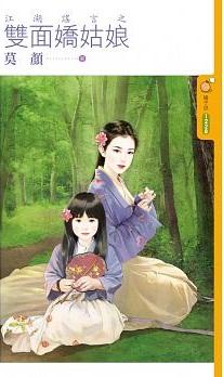 江湖谣言之双面娇姑娘