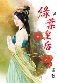 绿叶皇后(上)
