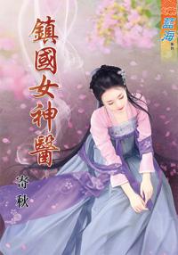 镇国女神医(上)