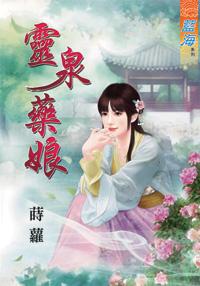 灵泉药娘(上)