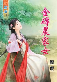 金砖农家女(上)