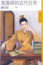 当寡妇的古代日常(上)