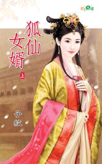 狐仙女婿(上)