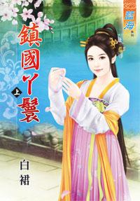 镇国丫鬟(上)