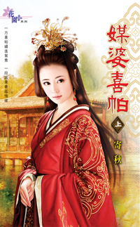 媒婆喜帕(上)