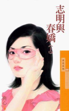 志明与春娇(上)