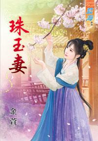 珠玉妻(上)