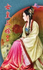 女皇三嫁(上)