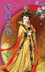 女皇三嫁(下)