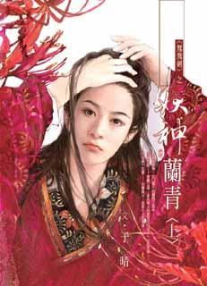 妖神兰青(上)