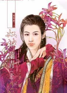妖神兰青(下)