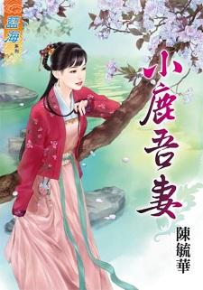 小鹿吾妻(上)