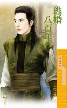 逃婚八百年(上)