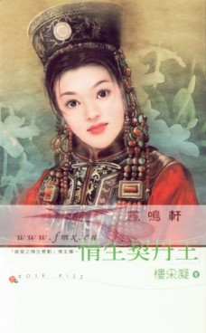 情生契丹王